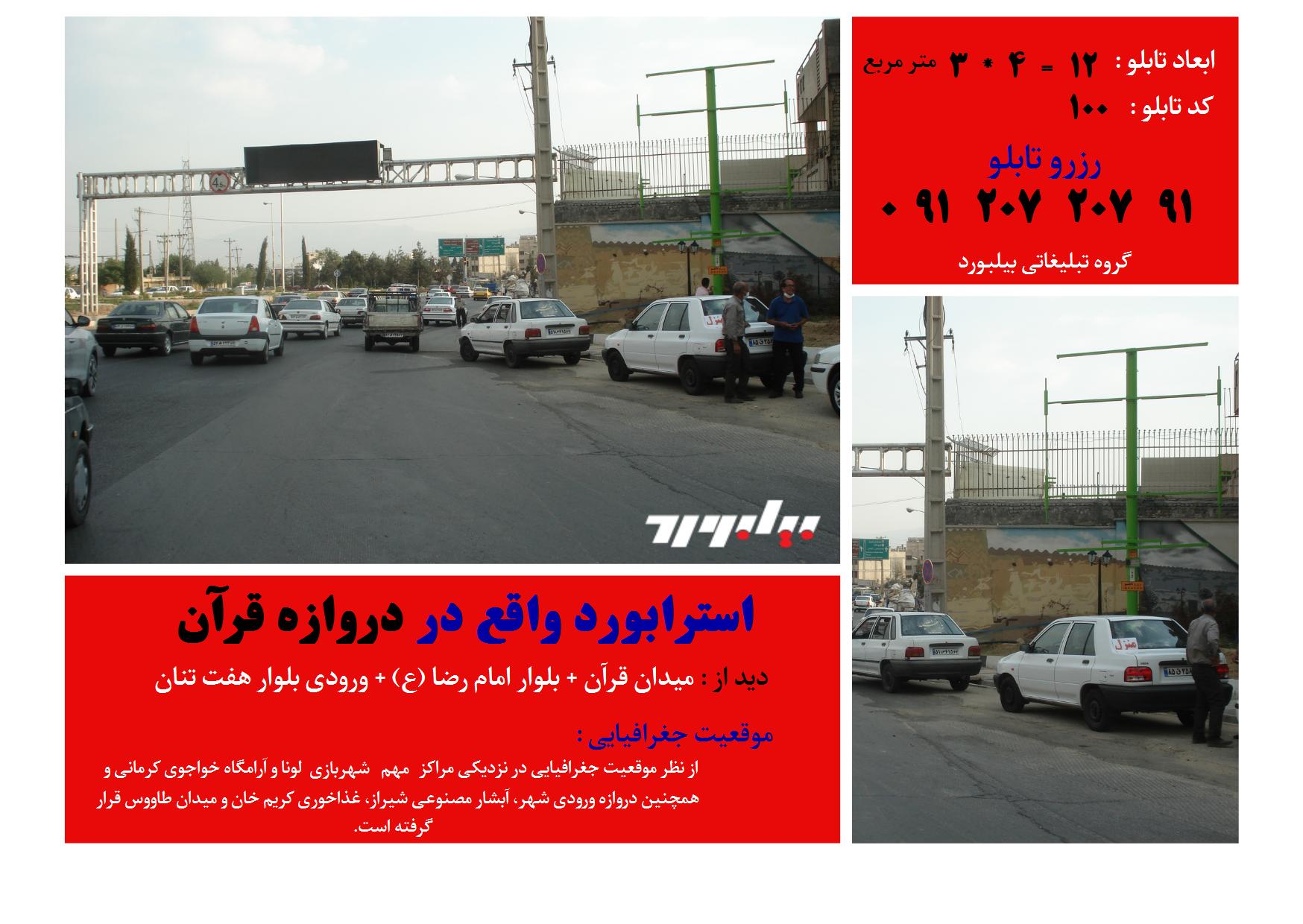 رزرو تابلو تبلیغاتی در شیراز|تبلیغات|فارس شیراز|ثبت آگهی رایگان|بیلبورد