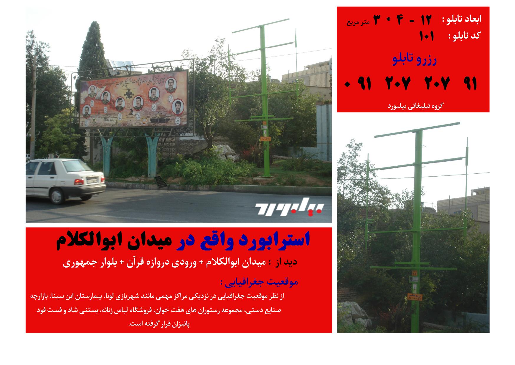 اجاره و رزرو تابلو تبلیغاتی در شیراز|تبلیغات|فارس شیراز|ثبت آگهی رایگان - بیلبورد