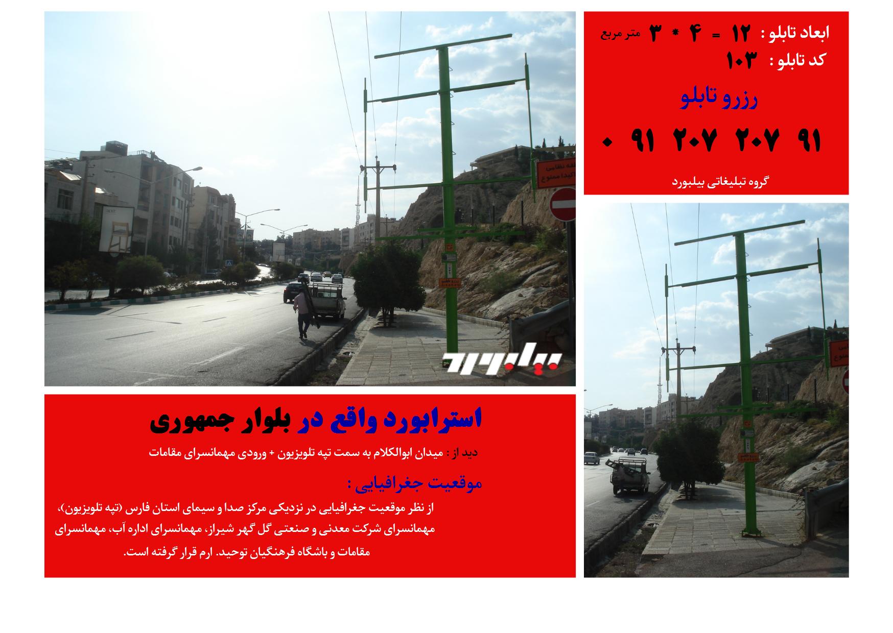 رزرو بیلبورد در شیراز|تبلیغات|فارس شیراز|ثبت آگهی رایگان - بیلبورد