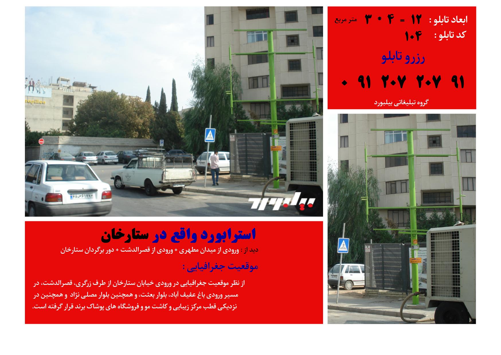 اجاره بیلبورد در شیراز|تبلیغات|فارس شیراز|ثبت آگهی رایگان - بیلبورد