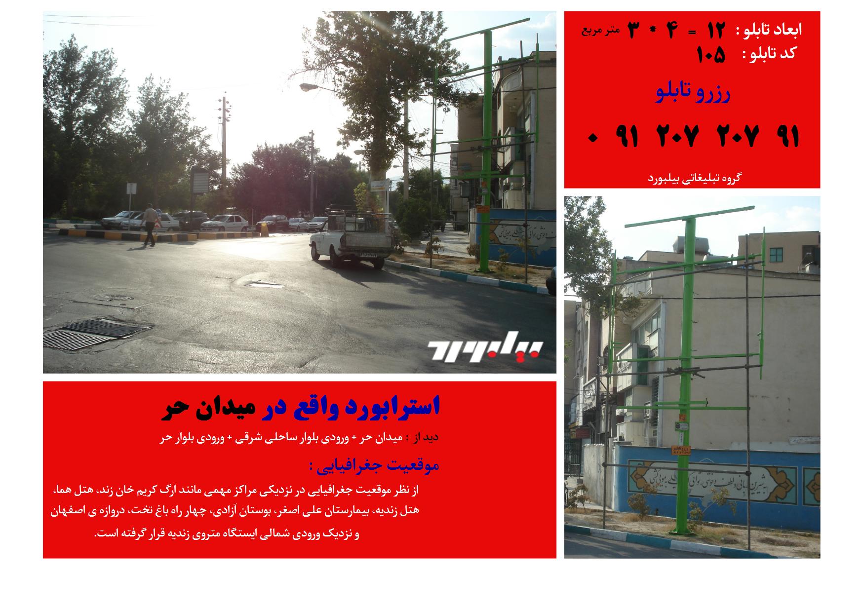 رزرو و اجاره تابلو تبلیغات محیطی در شیراز|تبلیغات محیطی|فارس شیراز|ثبت آگهی رایگان - بیلبورد