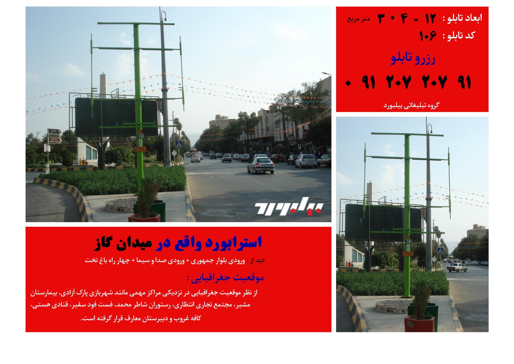 اجاره تابلو تبلیغات محیطی در شیراز|تبلیغات محیطی|فارس شیراز|ثبت آگهی رایگان - بیلبورد