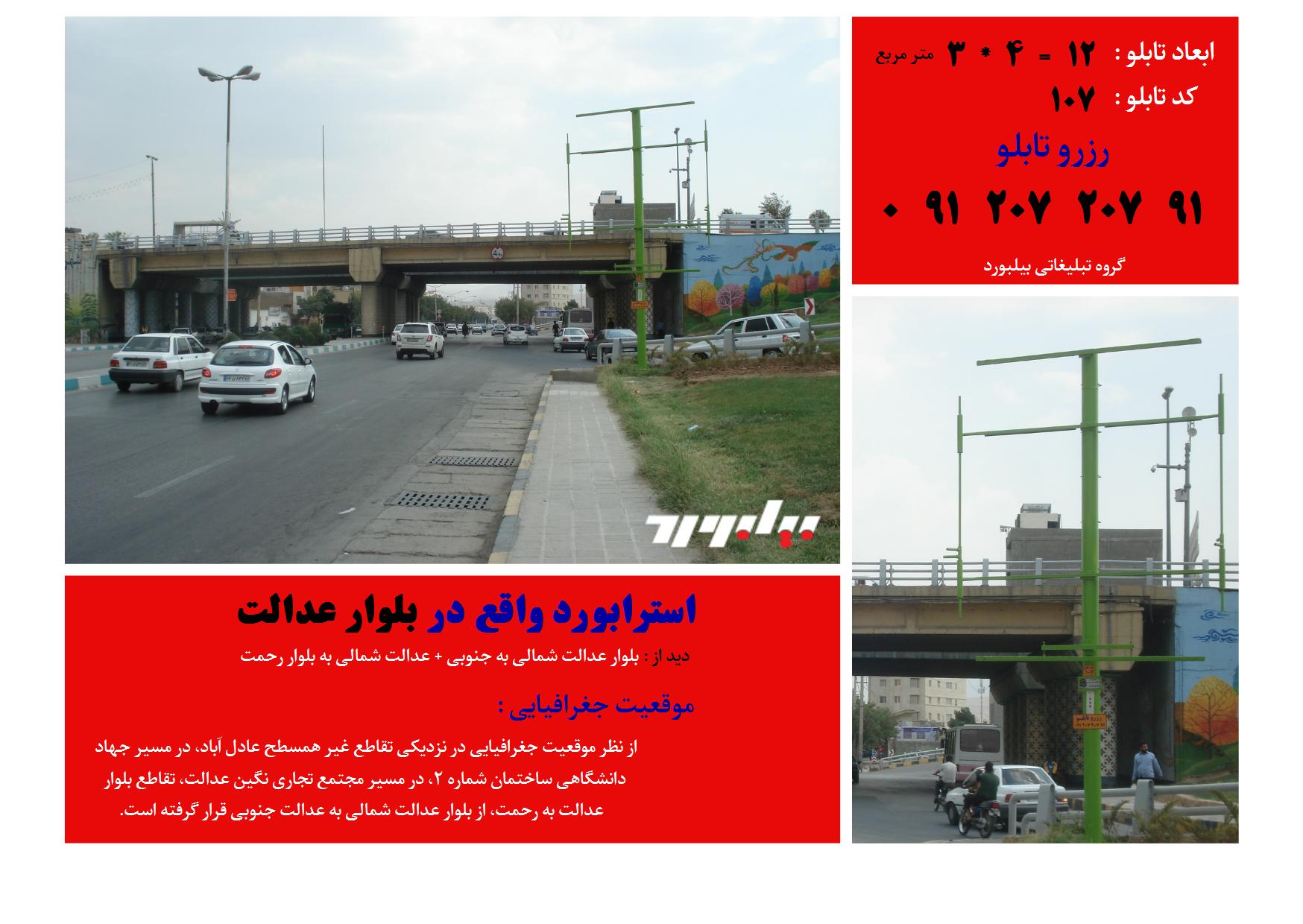 رزرو و اجاره بیلبورد تبلیغاتی در شیراز|تبلیغات محیطی|فارس شیراز|ثبت آگهی رایگان - بیلبورد