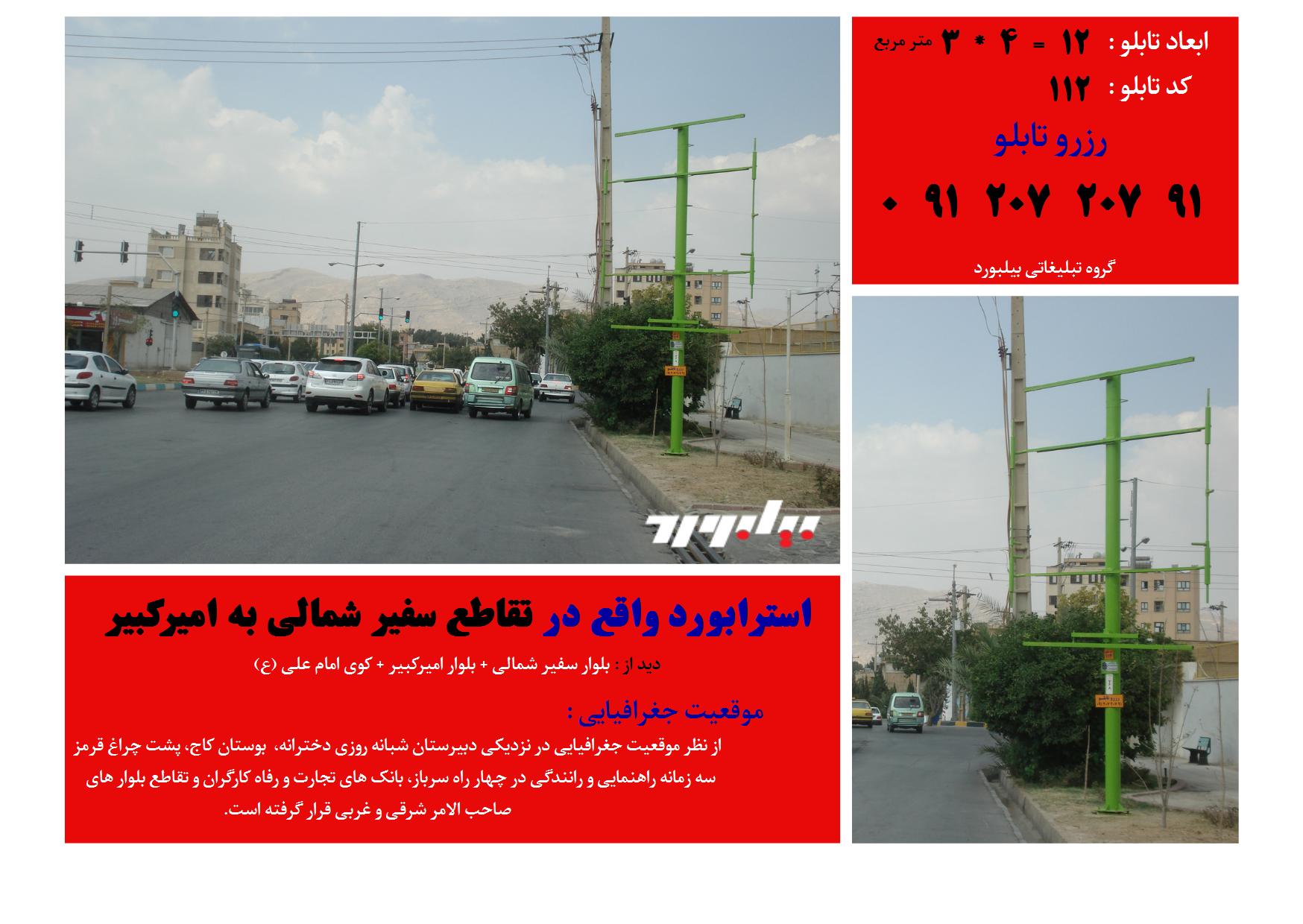 رزرو تابلو تبلیغات محیطی در شیراز|تبلیغات محیطی|فارس شیراز|ثبت آگهی رایگان - بیلبورد