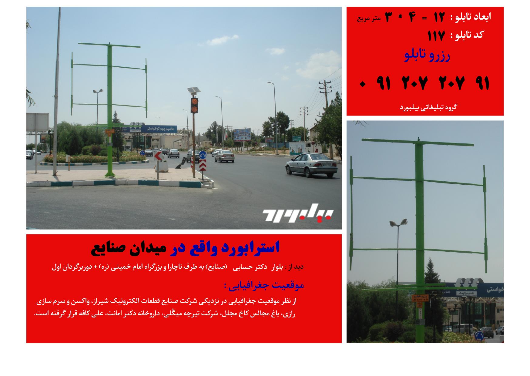 اجاره تابلو تبلیغاتی در شیراز|تبلیغات|فارس شیراز|ثبت آگهی رایگان|بیلبورد