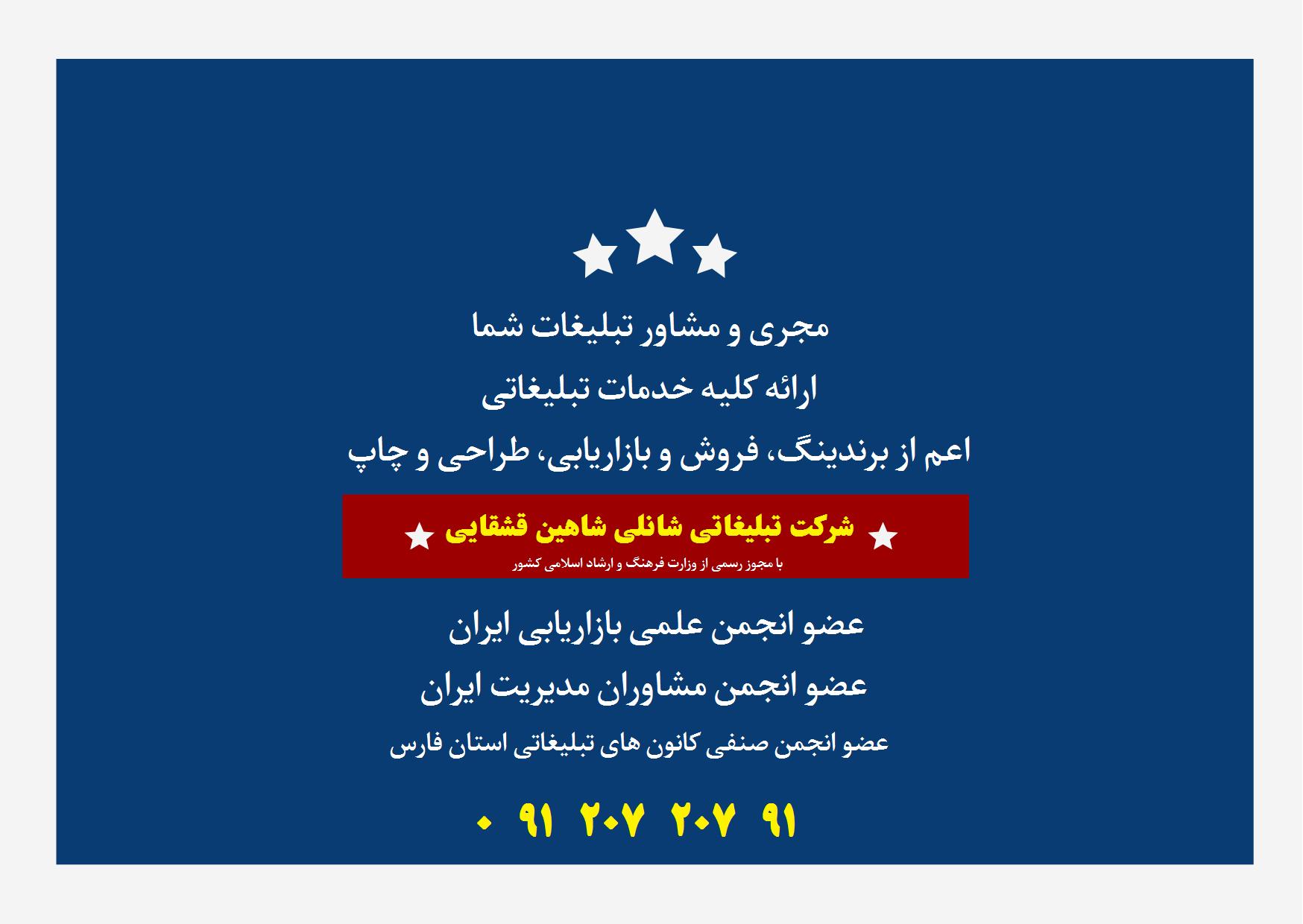 راه های ارتباطی شرکت شانلی شاهین قشقایی برای رزرو تابلو تبلیغاتی در شیراز|تبلیغات محیطی|فارس شیراز|ثبت آگهی رایگان - بیلبورد