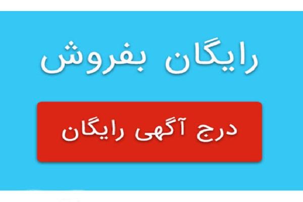 ثبت آگهی رایگان در اینترنت سودآور نیست|تبلیغات|فارس شیراز|ثبت آگهی رایگان - بیلبورد