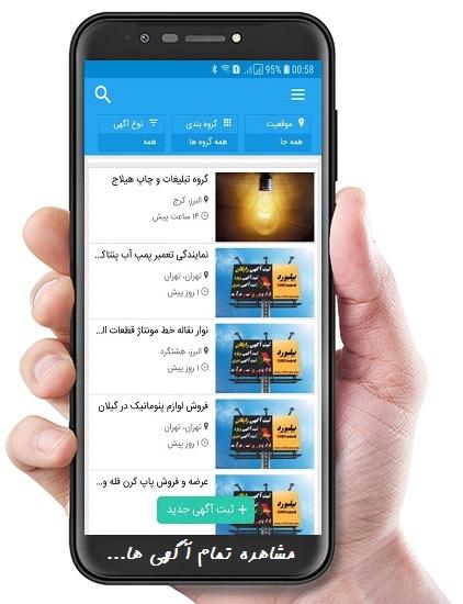 اپلیکیشن های اندروید و ios بیلبورد|بهینه سازی آگهی های ثبت شده برای موتور های جستجو|ثبت آگهی رایگان|بیلبورد