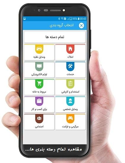 اپلیکیشن های اندروید و ios بیلبورد|دسته بندی های بیلبورد|ثبت آگهی رایگان|بیلبورد