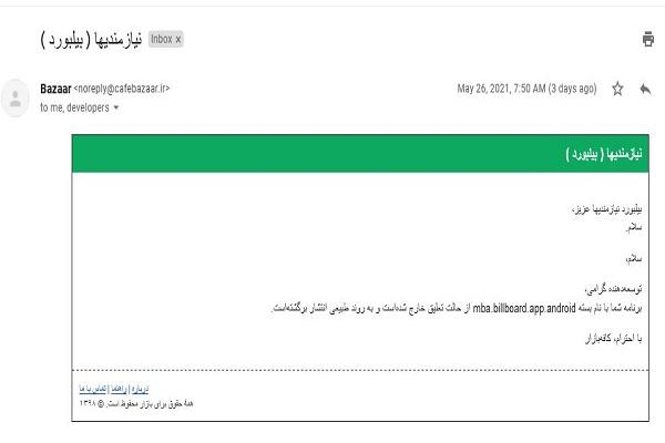 برده داری دیجیتالی بازار در سیستم اندروید در ایران/بیلبورد/فارس شیراز/ثبت آگهی رایگان