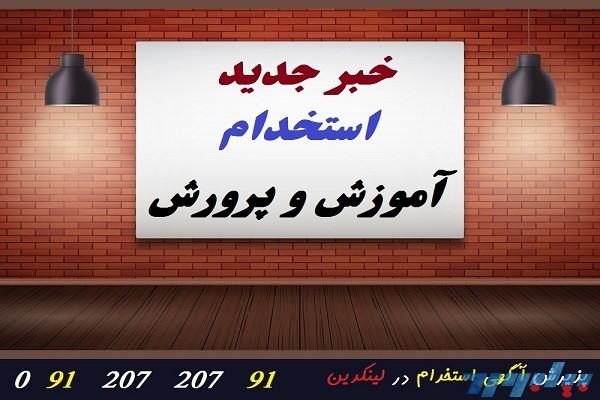 تصویر شماره آزمون استخدامی جدید آموزش و پرورش در خرداد 1400