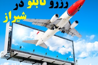 اجاره یا رزرو بیلبورد و تابلو تبلیغاتی در شیراز