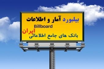 بیلبورد بانک های جامع اطلاعاتی ایران