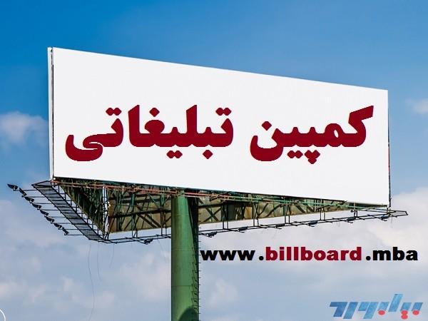 تصویر شماره کمپین تبلیغاتی + 10 راهکار برای مدیریت کمپین تبلیغاتی