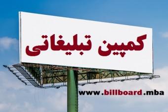 کمپین تبلیغاتی + 10 راهکار برای مدیریت کمپین تبلیغاتی